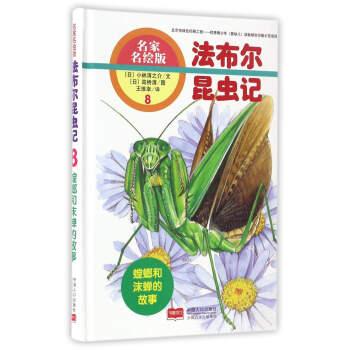 螳螂和沫蝉的故事-法布尔昆虫记-8-名家名绘版
