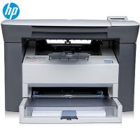 惠普(HP) M1005 黑白激光一体机(打印 复印 扫描)家庭企业办公多功能一体