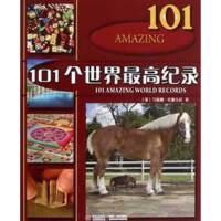 101个世界纪录 ,(英)托斯卡尼,吴静,赵晓萌,青岛出版社【  现货 当天发】