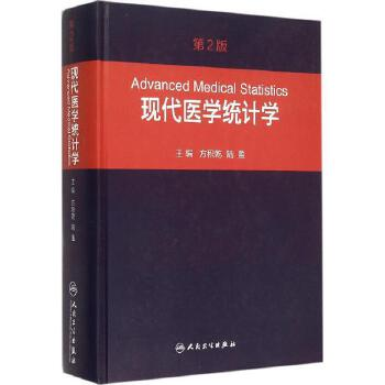 现代医学统计学-第2版