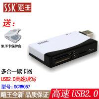 【支持礼品卡+高速USB2.0 】飚王 SCRM057 读卡器 奔腾II 多合一型 高速2.0 TF卡 SD卡 CF卡 记忆棒通读