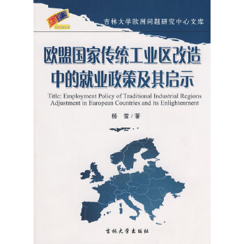 欧盟国家传统工业区改造中的就业政策及其启示