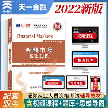 《金融市场基础知识2015年SAC证券从业人员