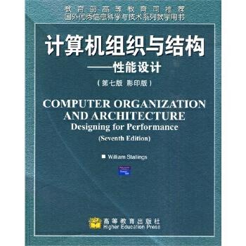 《计算机组织与结构》无