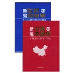 新编中国地图集+  新编世界地图集(套装)