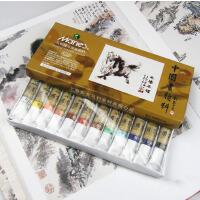 国画颜料-马利(E1302)12色国画颜料套装12ML 马利12色中国画笔画颜料