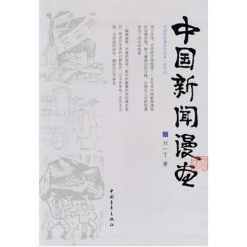 《中国刘一漫画漫画丁9787500655169中国新闻人物夸张的图片