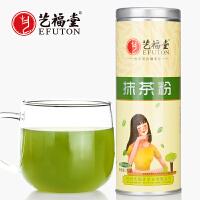 艺福堂粉粉 抹茶粉 粉质细腻 百搭正品 150g/罐