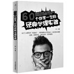 60个改变一生的经典心理实验