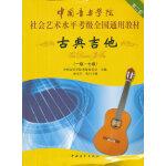 中国音乐学院社会艺术水平考级全国通用教材古典吉他(一级七级)