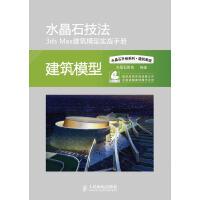 水晶石技法3dsMax建筑模型实战手册(电子书)