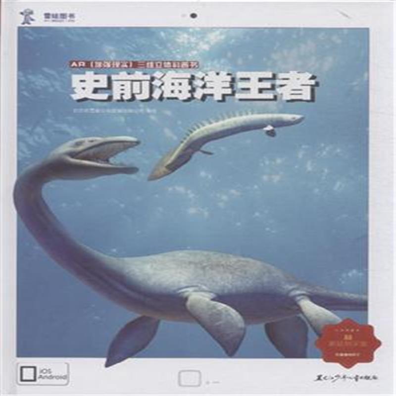 史前海里最大的动物 对比