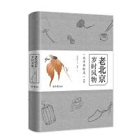 老北京岁时风物:《北平岁时志》注释
