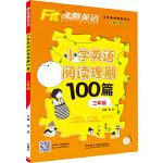 沸腾英语 小学英语阅读理解100篇 三年级(配光盘)(2016)