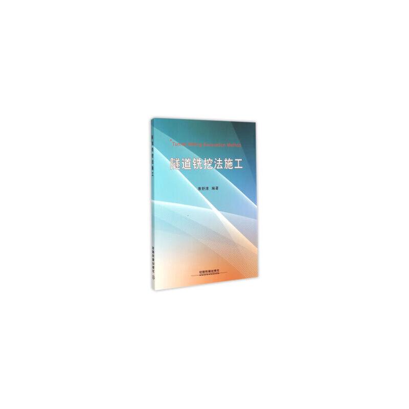 隧道铣挖法施工 惠舒清 9787113204419