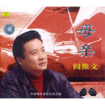 母亲 阎维文(cd)