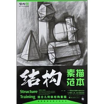 结构素描范本(单个几何体结构素描)
