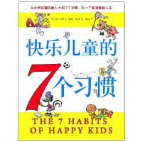 快乐儿童的7个习惯