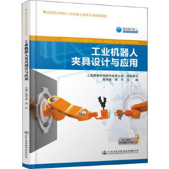 工业机器人夹具设计与应用