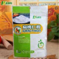 金菲利扁桃仁粉100g /袋 巴旦木粉 蛋糕面包马卡龙用 烘焙原料