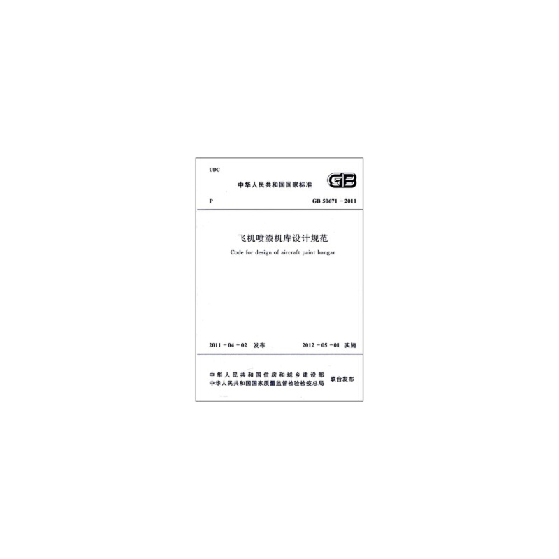 飞机喷漆机库设计规范(gb 50671-2011)