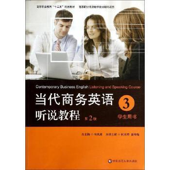 当代商务英语听说教程(附光盘3学生用书第2版高等职业教育十二五规划教材)