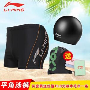 LI-NING/李宁 男士时尚游泳套装 泳帽泳裤俩件套 抗氯速干科技平角短裤 防水护耳纯硅胶泳帽