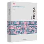 中国大历史(史学大师吕思勉的史学成名之作,20世纪备受推崇的中国通史,一再重印,销量甚巨)