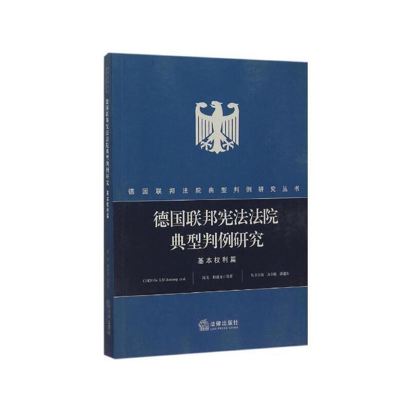 《德国联邦宪法法院典型判例研究基本权利篇