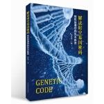 解读时空基因密码――轻松知道你的先天体质