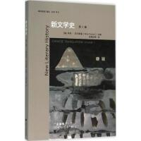 新文学史第2辑 (美)芮塔・菲尔斯基(Rita Felski) 主编;史晓洁 等 译