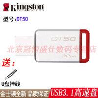 【支持礼品卡+高速USB3.1包邮】Kingston金士顿 DT50 32G 优盘 32GB 高速USB3.1 袖珍型U盘 金属外壳