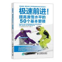 极速前进!提高滑雪水平的50个基本要领