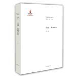 中外文学交流史 中国―葡萄牙卷