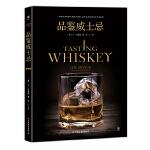 品鉴威士忌