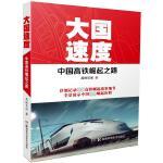 大国速度:中国高铁崛起之路(当当独家签名版)