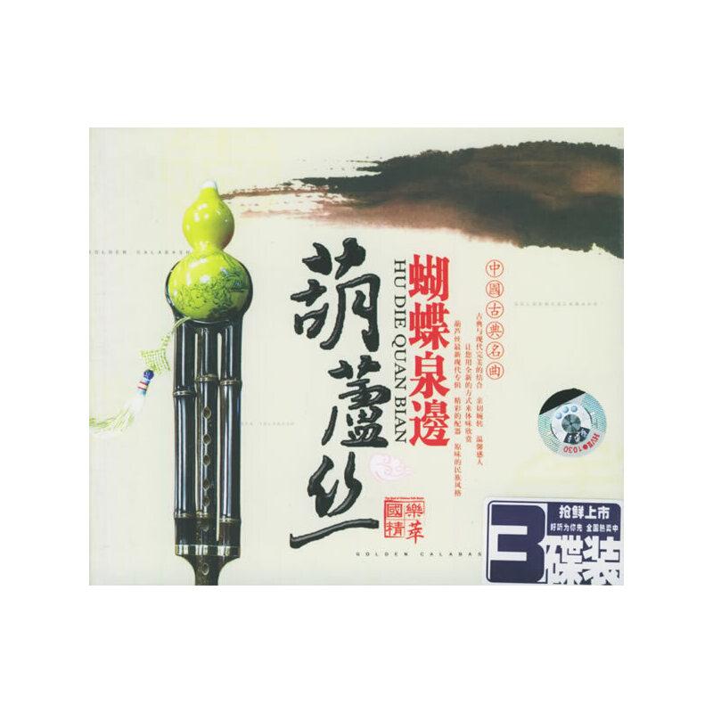 葫芦丝蝴蝶泉边(3cd)