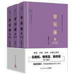 曾国藩(全3册)