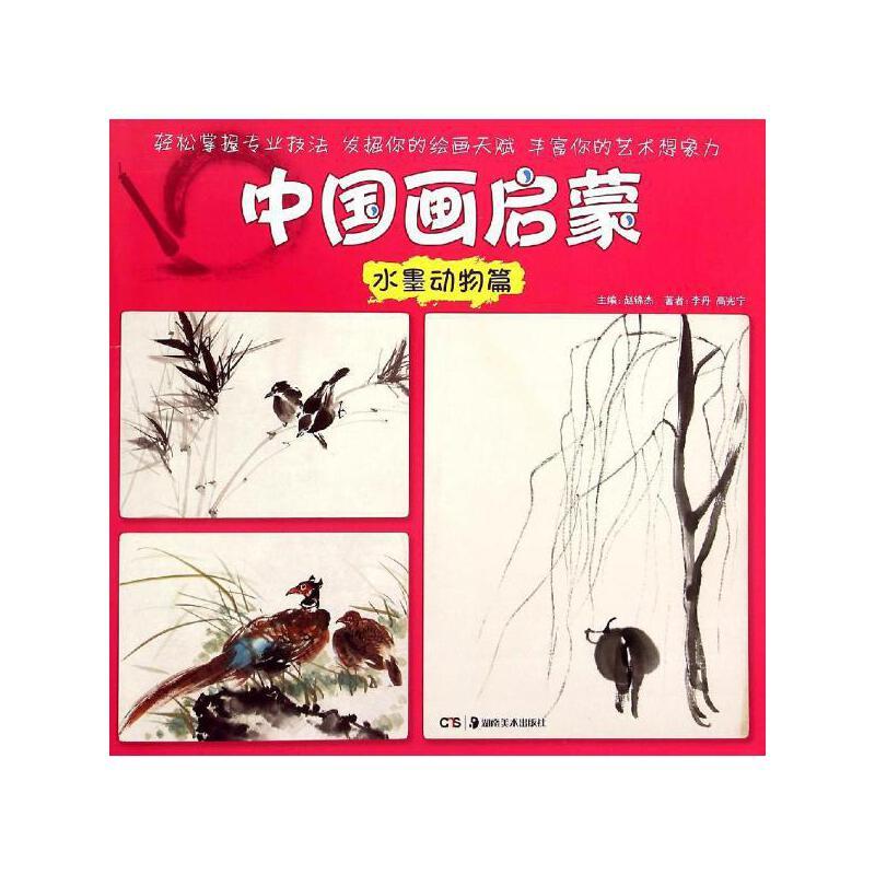 中国画启蒙水墨动物篇 李丹,高宪宁 著 湖南美术出版社