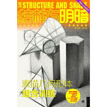 《结构与明暗——素描几何形体组合训练