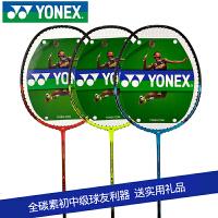 新款YONEX/尤尼克斯 羽毛球拍 ISO-LITE3代 全碳素 初学业余比赛训练 单拍
