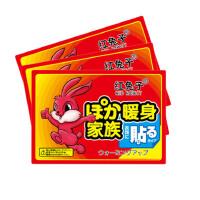 红兔子 暖宝贴发热贴 暖身贴 暖宫贴 随身贴 40片装