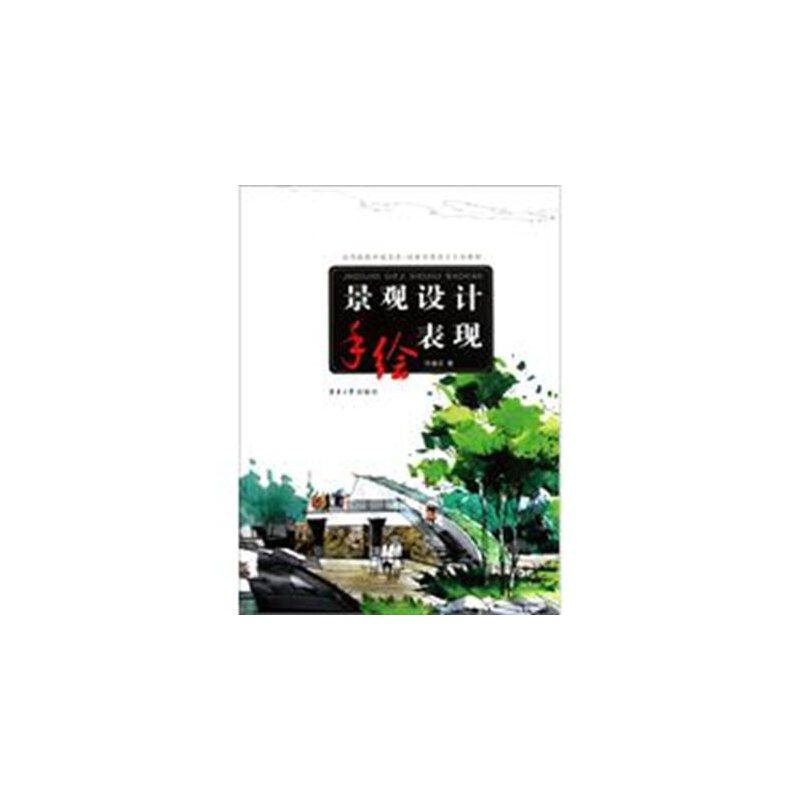 《景观设计手绘表现》邓蒲兵 著_简介_书评_在线阅读