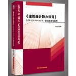 《建筑设计防火规范》(GB 50016―2014)条文解读与应用