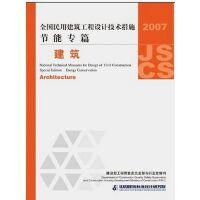 全国民用建筑工程设计技术措施节能专篇(建筑)