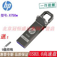 【支持礼品卡+高速USB3.0包邮】HP惠普 X750w 16G 优盘 高速USB3.0 防水防磁 16GB 金属U盘