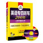英语专四听写 200篇 2017新题型英语专业四级听力专项 华研外语