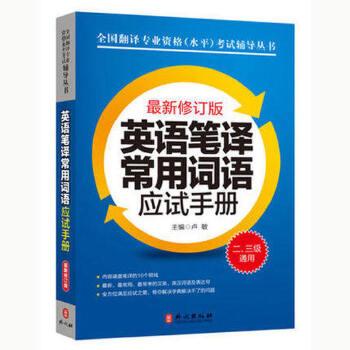 《2017CATTI 英语笔译常用词语应试手册(修订