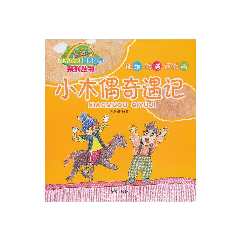 童话童画系列丛书·小木偶奇遇记》(.)