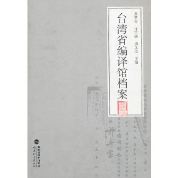 台湾省编译馆档案